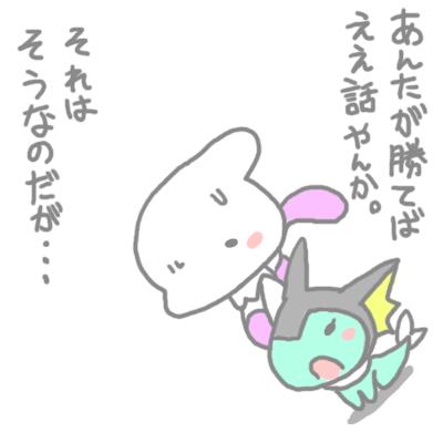 mewtwo_pokemonleague_83.jpg