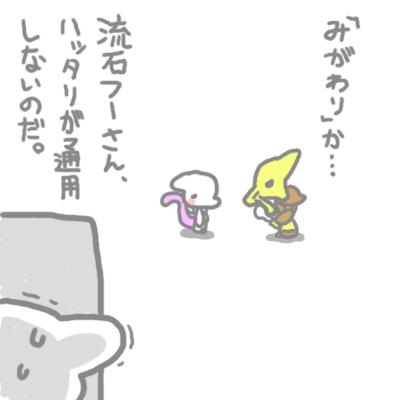 mewtwo_pokemonleague_87.jpg