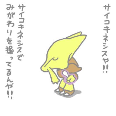 mewtwo_pokemonleague_95.jpg