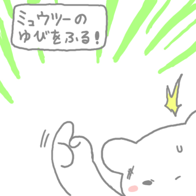 mewtwo_pokemonleague_97.jpg
