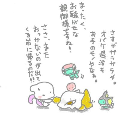 mewtwo_shion101.jpg