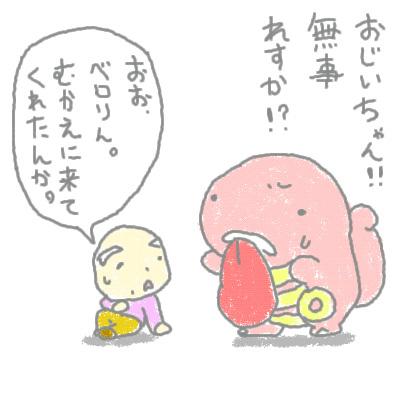 mewtwo_shion102.jpg
