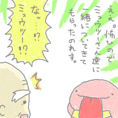 mewtwo_shion103.jpg