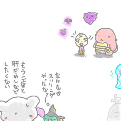 mewtwo_shion104.jpg