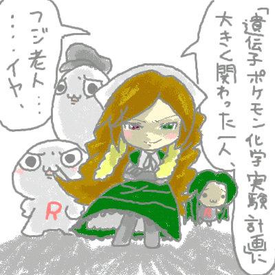 mewtwo_shion106.jpg
