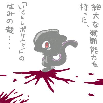 mewtwo_shion107.jpg