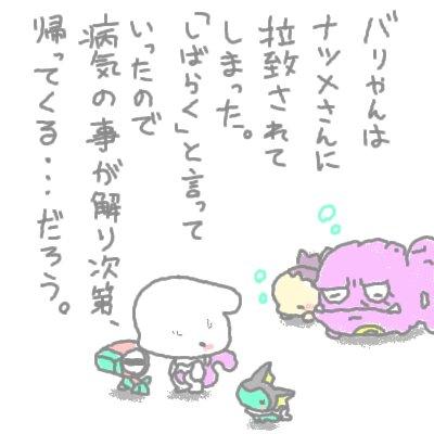 mewtwo_shion18.jpg