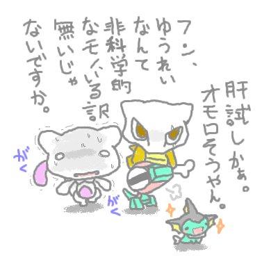 mewtwo_shion29.jpg