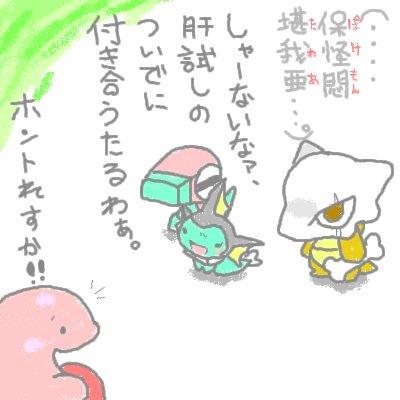 mewtwo_shion30.jpg