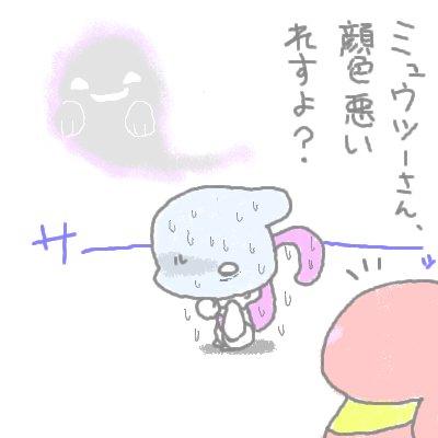 mewtwo_shion36.jpg