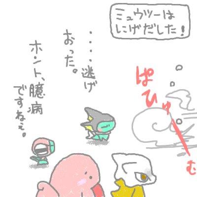 mewtwo_shion38.jpg