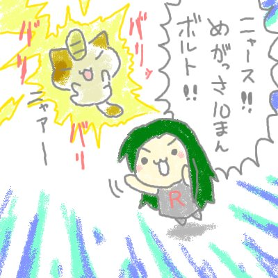 mewtwo_shion67.jpg