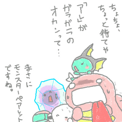 mewtwo_shion86.jpg