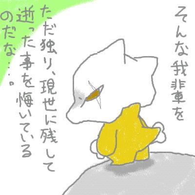 mewtwo_shion94.jpg