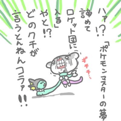 mewtwo_tokiwa_101.jpg