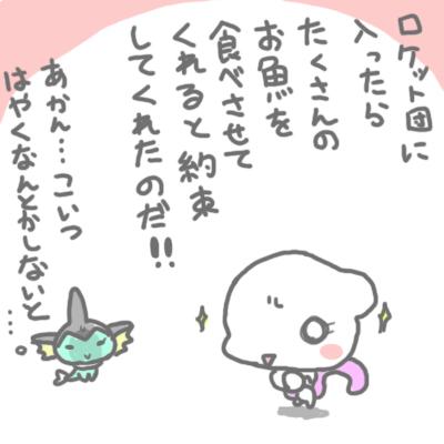 mewtwo_tokiwa_104.jpg