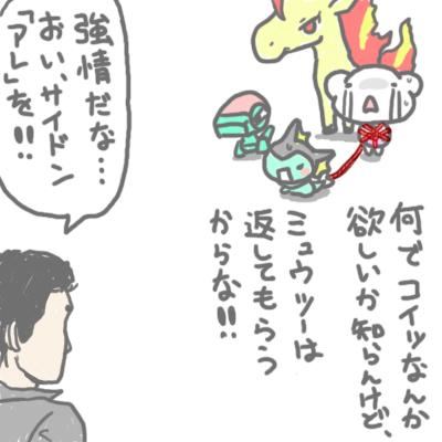 mewtwo_tokiwa_105.jpg