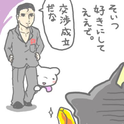 mewtwo_tokiwa_107.jpg