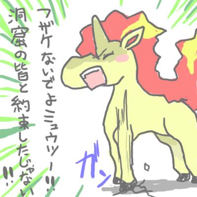 mewtwo_tokiwa_110.jpg