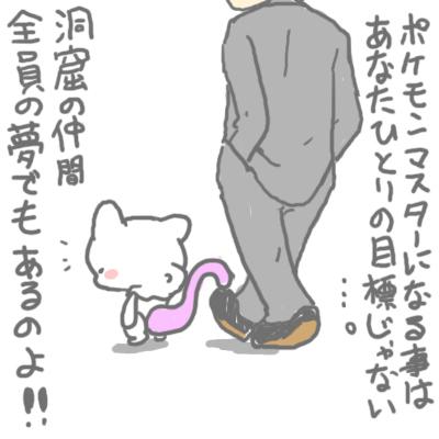 mewtwo_tokiwa_111.jpg