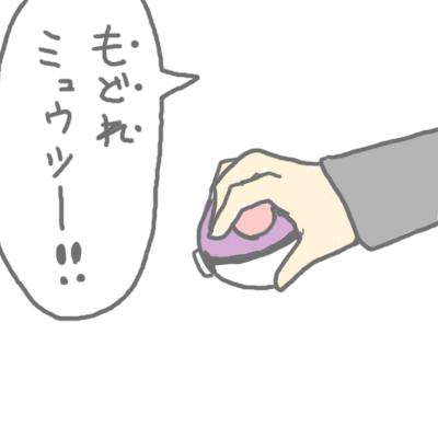 mewtwo_tokiwa_119.jpg