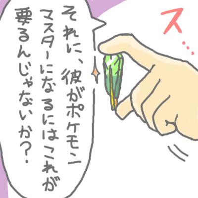 mewtwo_tokiwa_122.jpg