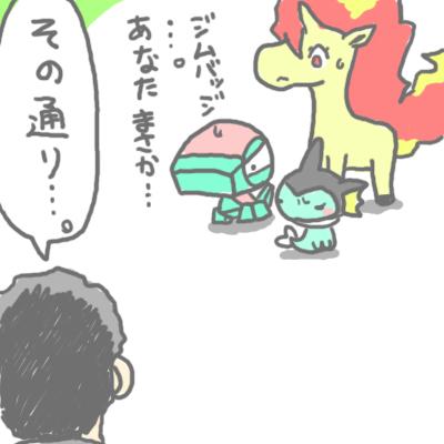 mewtwo_tokiwa_124.jpg