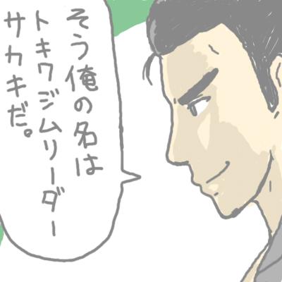 mewtwo_tokiwa_126.jpg