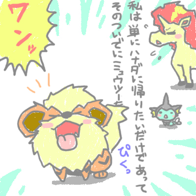mewtwo_tokiwa_13.jpg