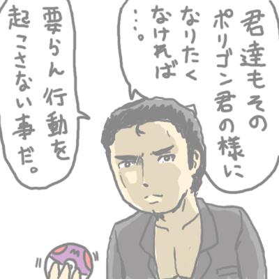 mewtwo_tokiwa_133.jpg