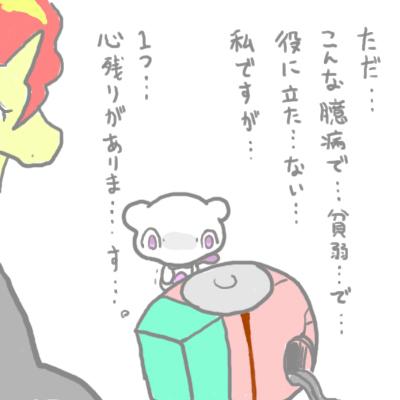 mewtwo_tokiwa_139.jpg