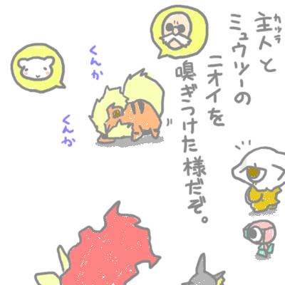 mewtwo_tokiwa_14.jpg