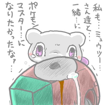 mewtwo_tokiwa_140.jpg