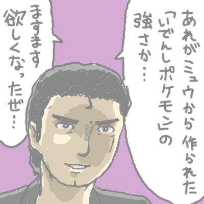 mewtwo_tokiwa_143.jpg