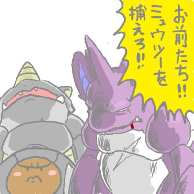 mewtwo_tokiwa_144.jpg