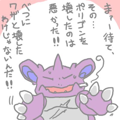 mewtwo_tokiwa_151.jpg