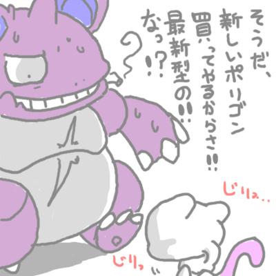 mewtwo_tokiwa_152.jpg