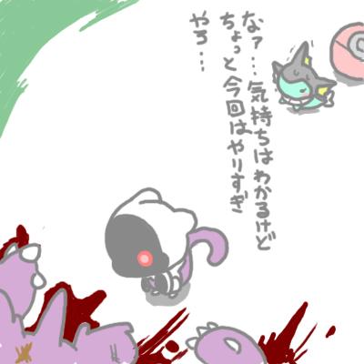 mewtwo_tokiwa_156.jpg