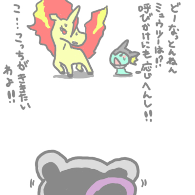mewtwo_tokiwa_169.jpg