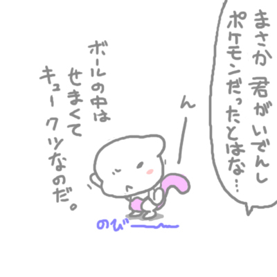 mewtwo_tokiwa_17.jpg