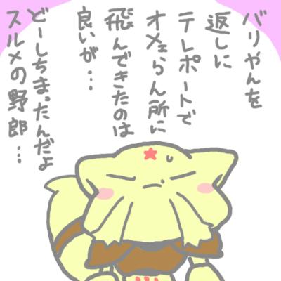 mewtwo_tokiwa_176.jpg