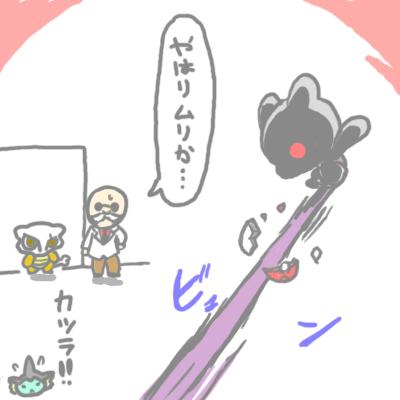 mewtwo_tokiwa_179.jpg