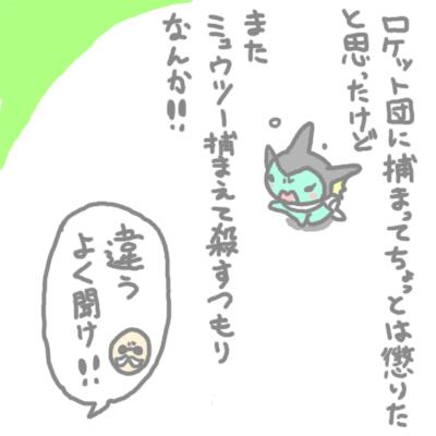 mewtwo_tokiwa_180.jpg