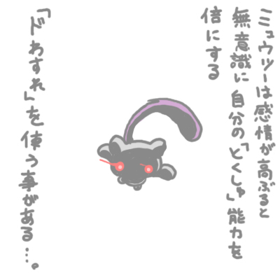 mewtwo_tokiwa_181.jpg