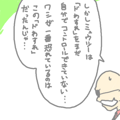 mewtwo_tokiwa_182.jpg