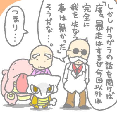 mewtwo_tokiwa_184.jpg