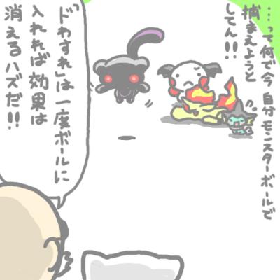 mewtwo_tokiwa_186.jpg