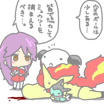 mewtwo_tokiwa_187.jpg