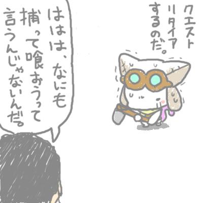 mewtwo_tokiwa_19.jpg