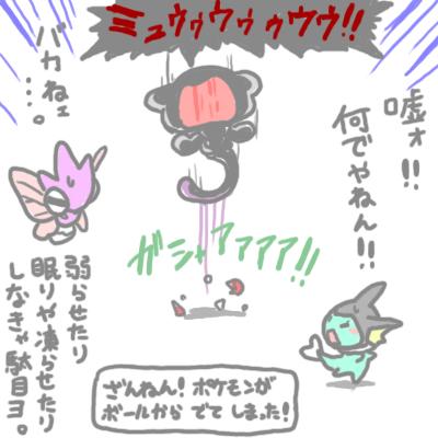 mewtwo_tokiwa_190.jpg